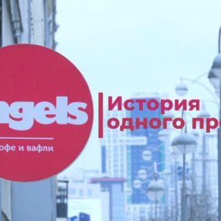 История одного проекта: Engels
