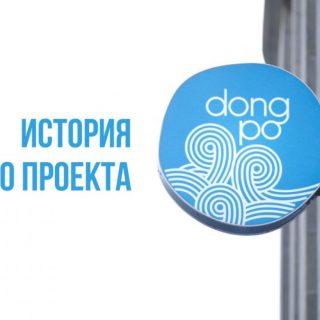 История одного проекта: Dong Po